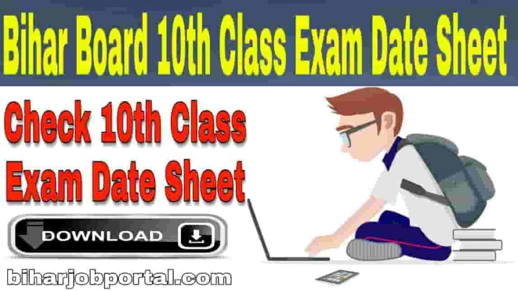 Bihar Board 10th Exam Date Sheet 2020