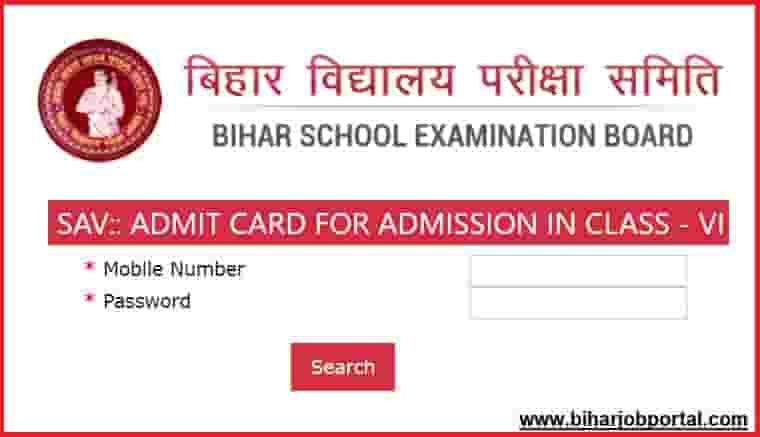 SAV Admit Card