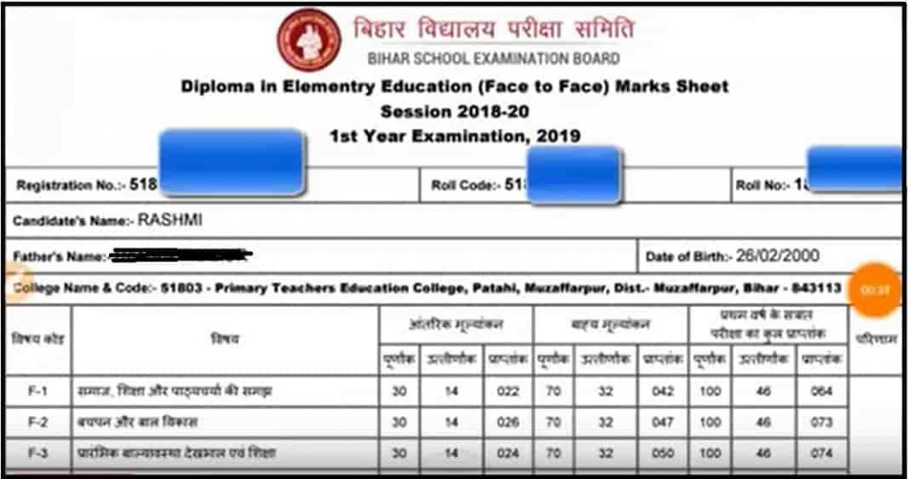 Bihar BSEB Deled Exam 1st Year Result