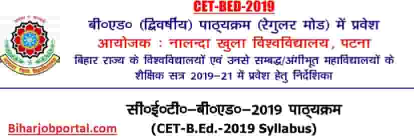 Nalanda Open University B.Ed. CET 2019 Exam Pattern Exam Syllabus