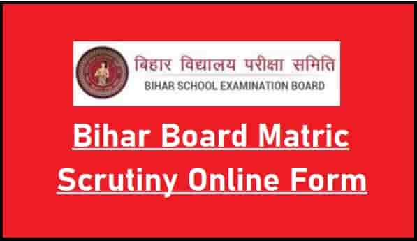 BSEB Bihar Board Matric Scrutiny Online Form Apply