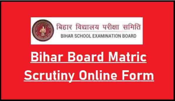BSEB Bihar Board Matric Scrutiny Online Form Apply