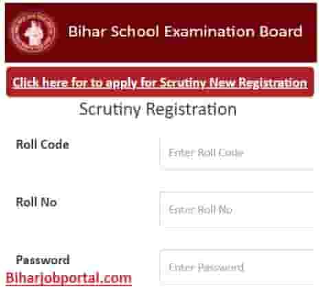 BSEB Bihar Intermediate Scrutiny Online Form 2019