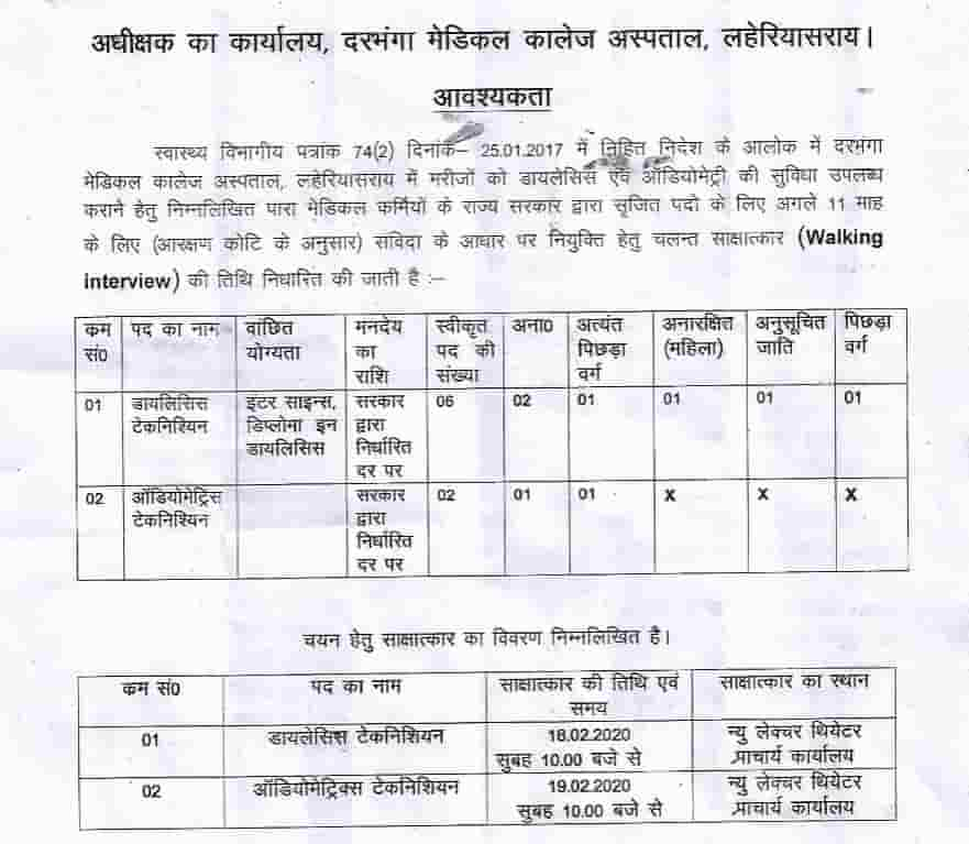 Darbhanga Medical College Hospital Technician Bharti 2020
