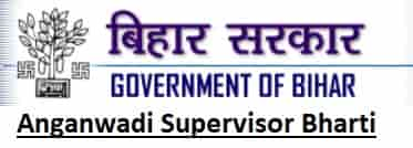 ICDS Bihar Anganwadi Supervisor Recruitment