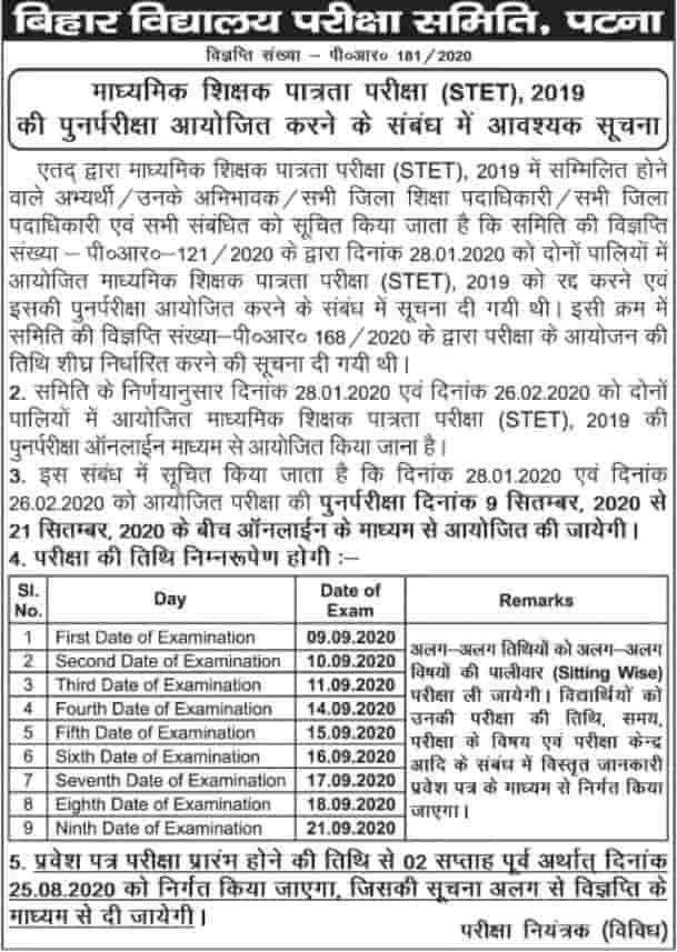Bihar STET Exam Dates 2020