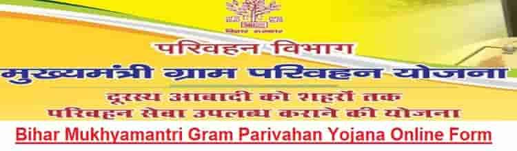 Bihar Mukhyamantri Gram Parivahan Yojana Online Form