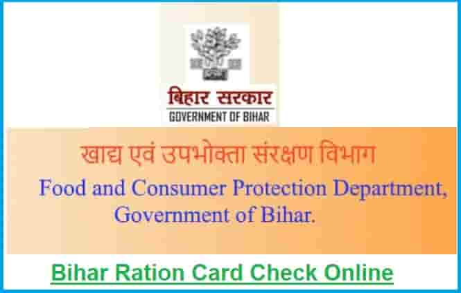 Bihar Ration Card List Online Check