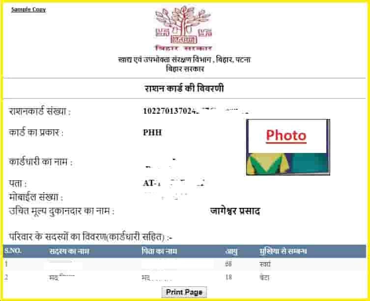 Bihar Ration Card List PDF Download
