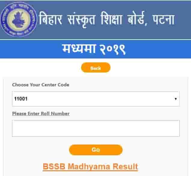 Bihar Sanskrit Shiksha Board Madhyama Result