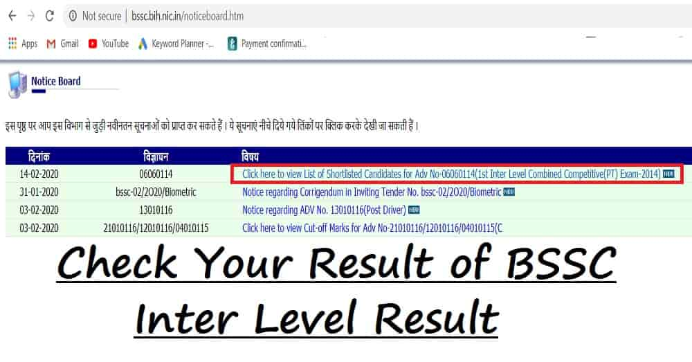 Bihar BSSC Inter Level Exam Result 2020