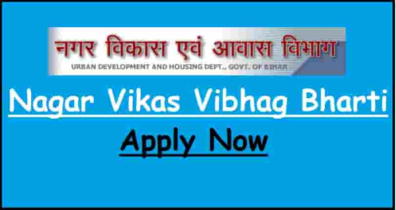 Image result for Nagar Vikas aur Awas Vibhag Bihar Recruitment 2019