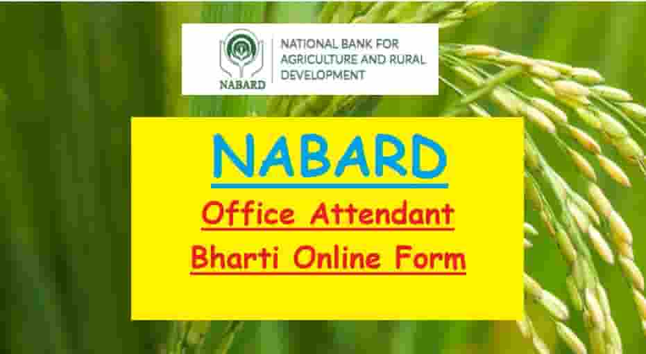 NABARD Office Attendant Bharti Online Form