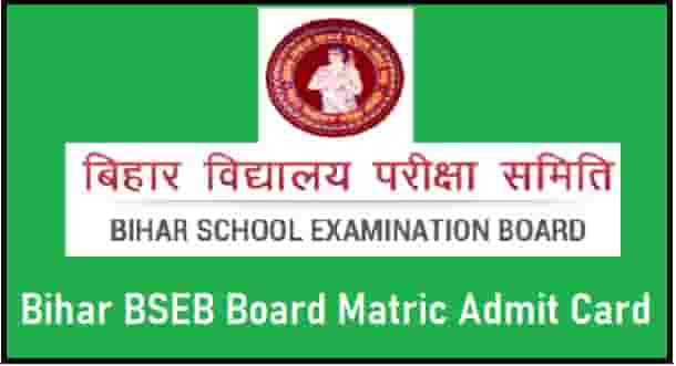 Bihar BSEB Board Matric Admit Card