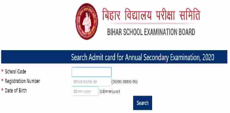 Bihar Board 10th Class Admit Card