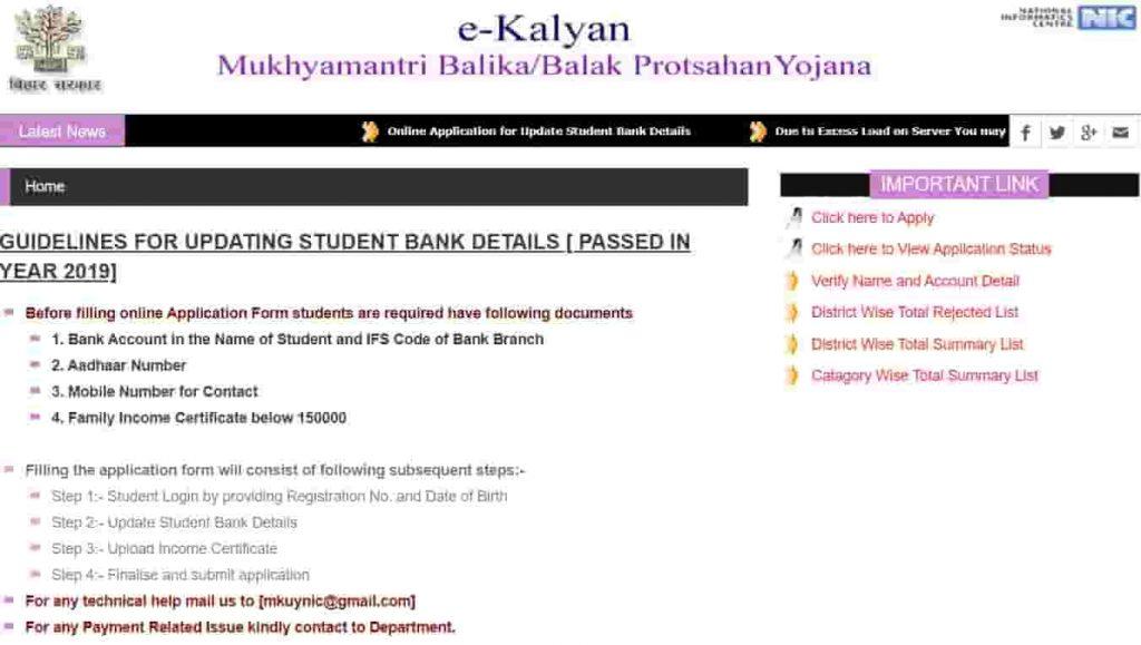 Bihar E Klayan Online Form