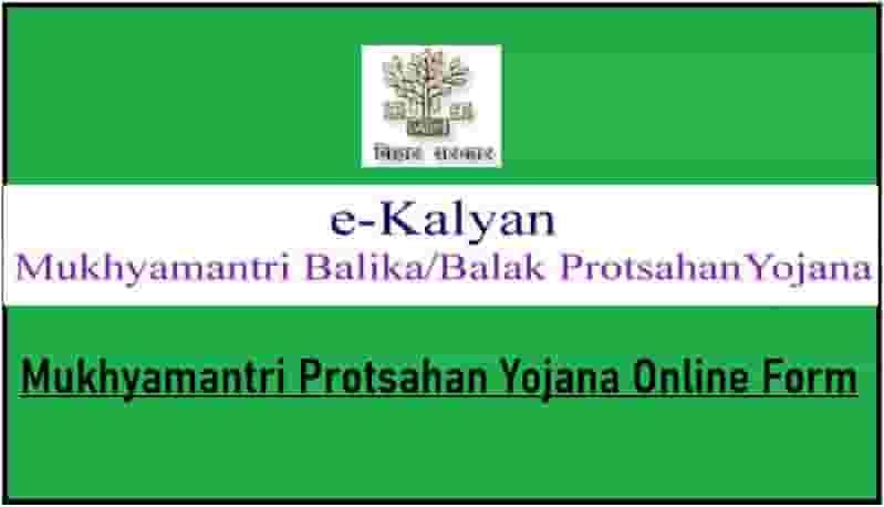 Bihar Mukhyamantri Protsahan Yojana Online Form