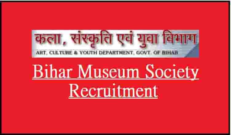 Bihar Museum Society Recruitment