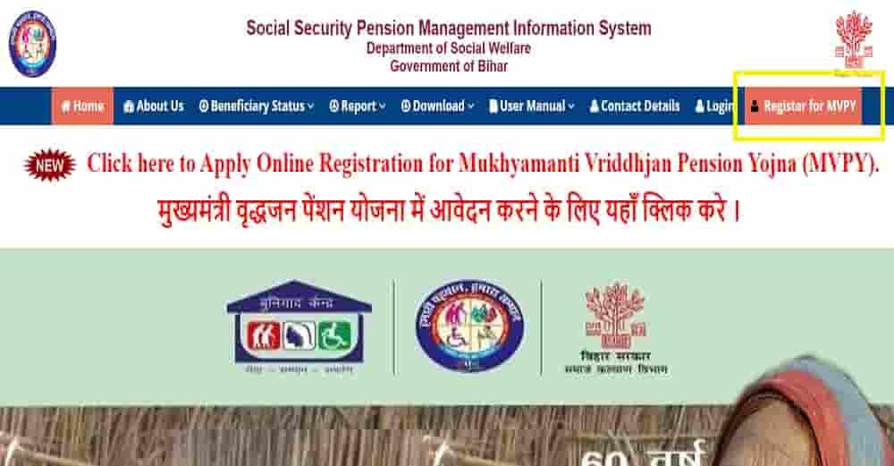 Bihar MVPY Status