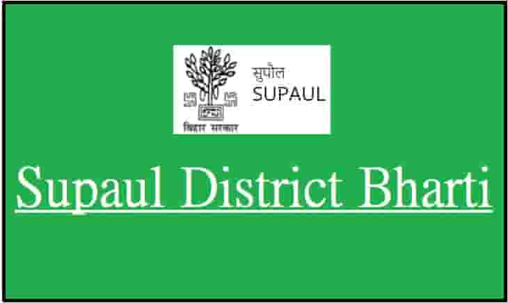 Supaul District Bharti