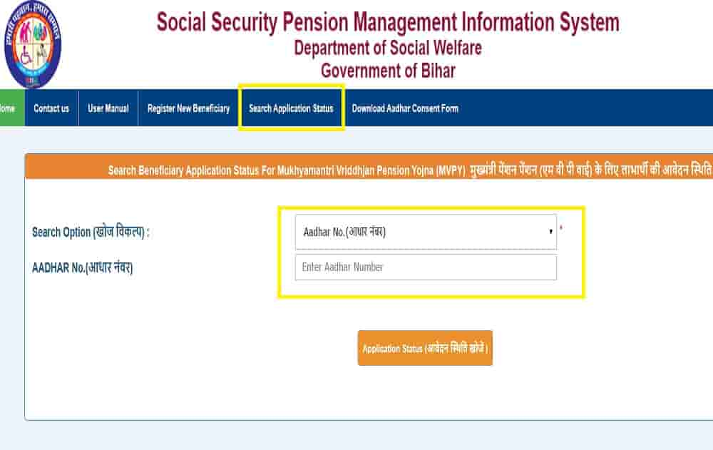 Vriddhjan Pension Labarthi Status Check