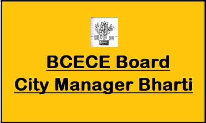 Bihar BCECE Board City Manager Bharti