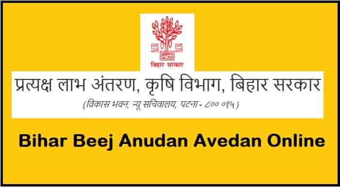 Bihar Beej Anudan Avedan Onilne Form