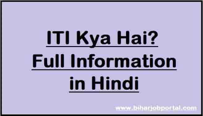 ITI Kya Hai