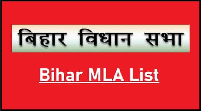 Bihar MLA List