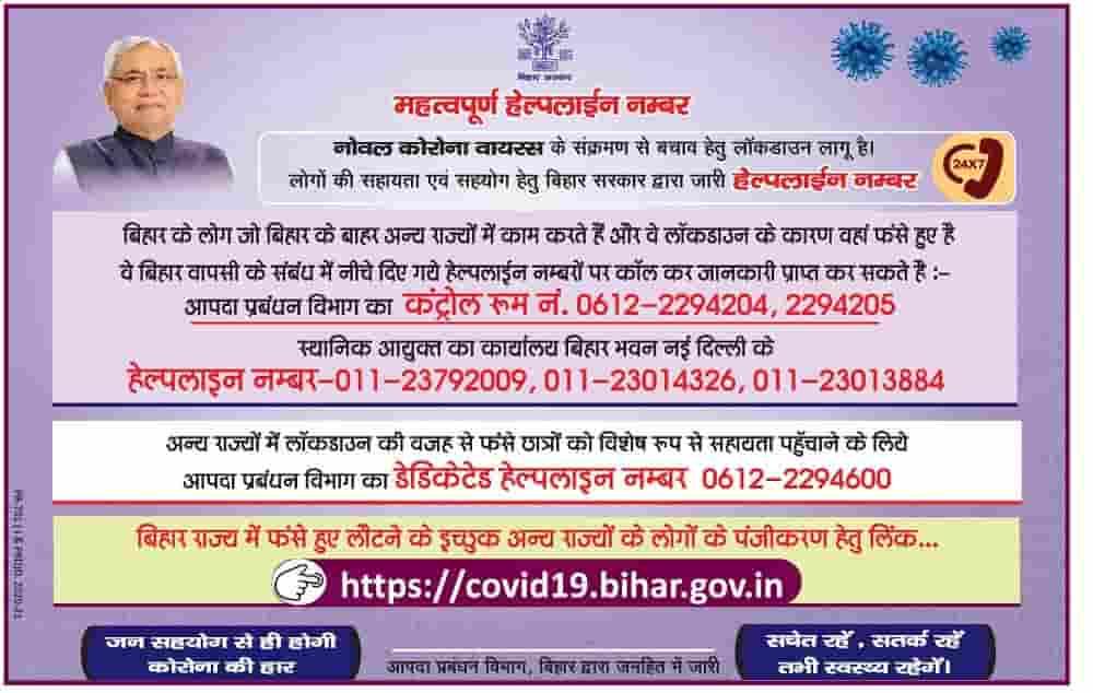 Bihar Pravasi Helpline Numbers