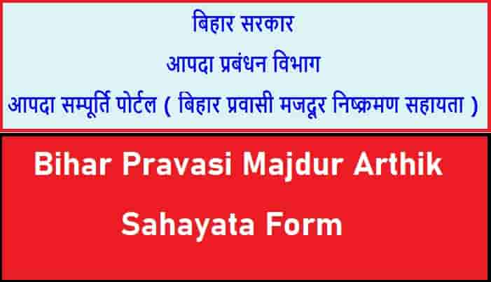 Bihar Pravasi Majdur Arthik Sahayata Form