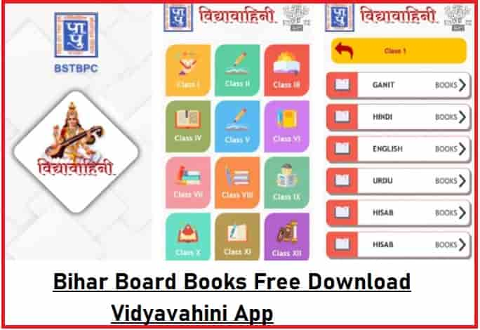 Bihar Board Books Free Download Vidyavahini App