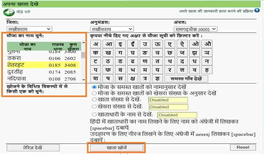 Bihar Apna Khata Online Dekhe