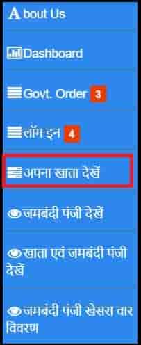 Bihar Bhumi Apna Khata