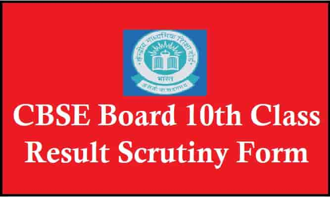 CBSE Board 10th Class Result Scrutiny Online Form
