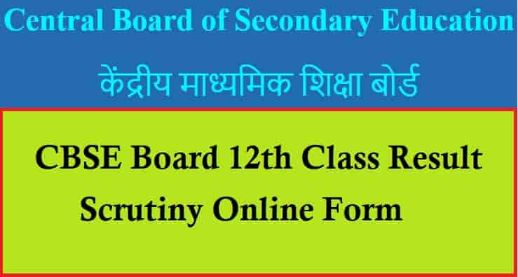 CBSE Board 12th Class Result Scrutiny Online Form