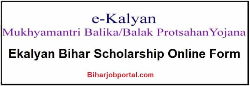 Ekalyan Bihar Scholarship