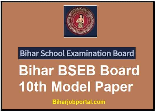 Bihar BSEB Board 10th Model Paper